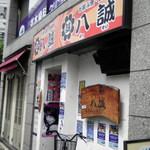 八誠 - 壁にはライブのポスターがペタペタ