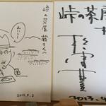峠の茶屋 蔵 - 孤独のグルメ、五郎役の松重さん、原作者の久住さんの色紙