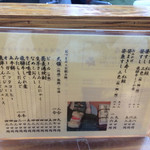 30917144 - 蕎麦湯焼酎420円にそば味噌420円をアテに。
