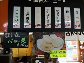 まっちゃんの店 - 【2014年8月】