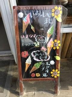 まっちゃんの店 - 【2014年8月】店舗前立て看板