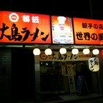 大島ラーメン - 店の外観全体。