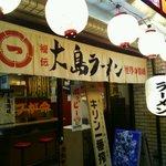 大島ラーメン - 店の暖簾