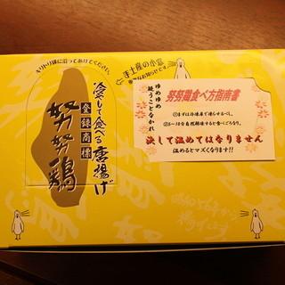 努努鶏 博多マイング店