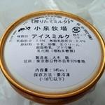 小泉牧場 - アイスミルク(搾りたてミルク)300円