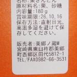 美郷ノ蔵 - 栗きんとん(裏表示)