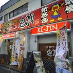 鬼神 - 京橋プルトンビルの筋(関西アーバン銀行の1号線を挟んでナナメ向かいの筋)を入ってすぐです。