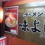 味よし  - 2014.1.10