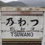 30928805 - 5年前にSL山口号で降り立ったJR津和野駅