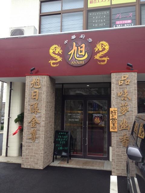 中華料理 旭 門司店