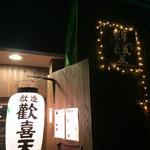 摩波楽茶屋 -