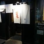 中華そば 青葉  - 学大横丁の入り口!