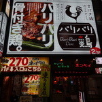 バリバリ鶏 新宿西口本店 - 店頭(2、3Fがお店)