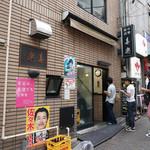 喜楽 - 円山町のラブホ街にある行列のできる店