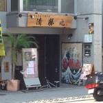 清勝丸 - サザエさん通りに面して一段下りて