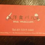 MA MAISON - お店のカード(表)