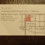 MA MAISON - お店のカード(裏)
