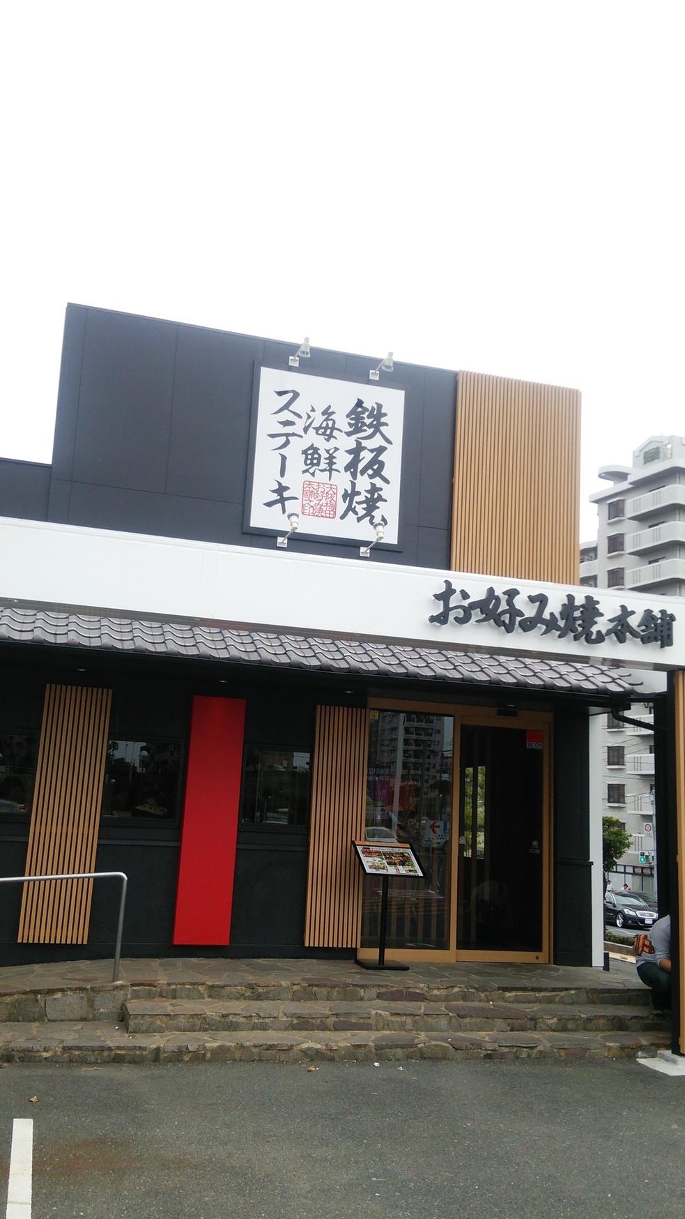 お好み焼本舗  フレスポ黒崎店