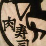 渋谷肉横丁 肉寿司 - このケンタウロスが我が肉寿司のロゴマーク