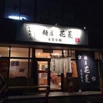 麺屋 花菱 -