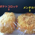 松本精肉店 - ○ポテトコロッケ&メンチカツ○