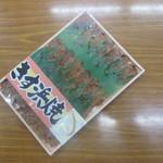 味のヤマスイ - きす浜焼 1080円
