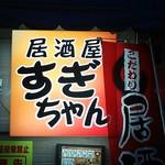 居酒屋 すぎちゃん - 外看板