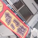 Taiyakinakamura - 入り口。