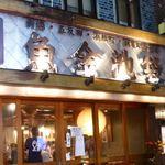 30948128 - 2014.09 池袋北口のお店です。