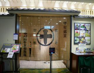 中村藤吉 京都駅店 - 中村藤吉 入口