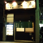 太宗庵 - 2014/01/11