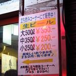 新川屋酒店 -