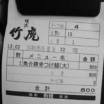 麺匠 竹虎 - レシート