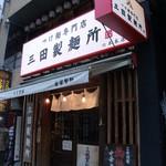 三田製麺所 - 2014/01/12