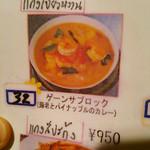 30950685 - ゲーンサプロック 950円