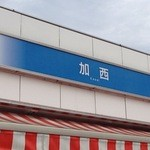 加西サービスエリア(上り線) フードコート -