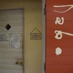 タンミダイニング ラボ - お店の入口