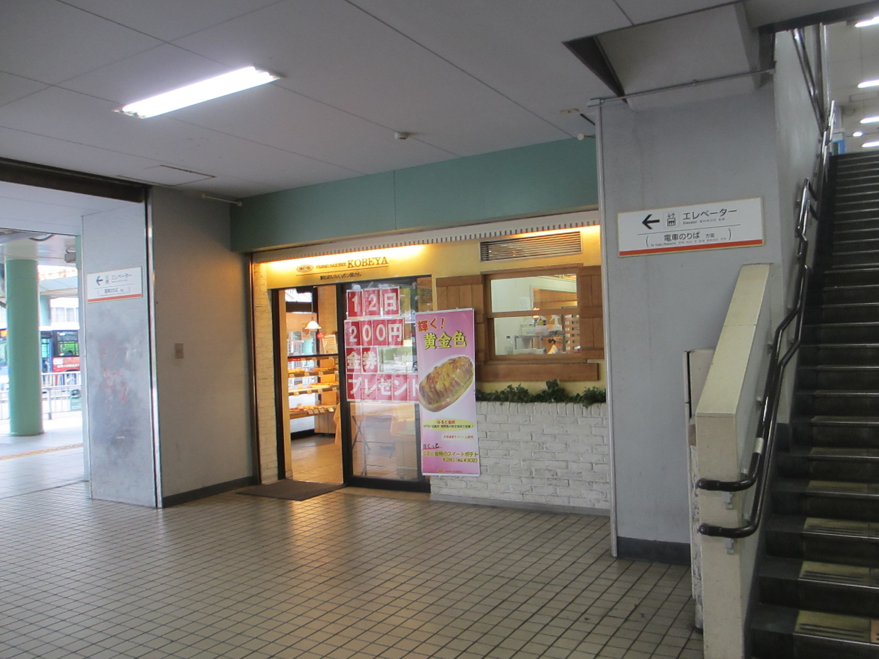 フレッシュベーカリー神戸屋 近鉄八尾駅店