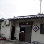 30960793 - ショウケ越えの途中の山中にある手作り餃子のお店です。