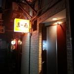 まーる - ARK京極街