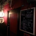 紅ね屋 - ARK京極街