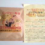 矢上珈琲の杜 - 料理写真:ジンジャー珈琲 160円(1パック)