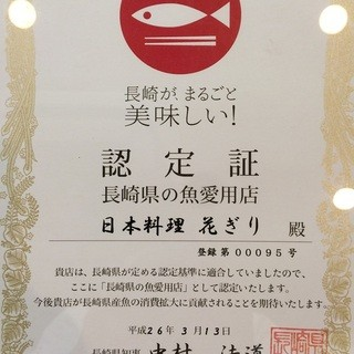 長崎県の魚愛用店認定!