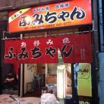 ふみちゃん 流川店 -