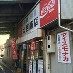 大西商店 - 阪神御影高架下。