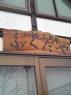 らーめん餃子の店 ふくだや name=