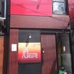 酒kure - 酒kure 五稜郭