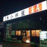 北海道ラーメン 小林屋 -