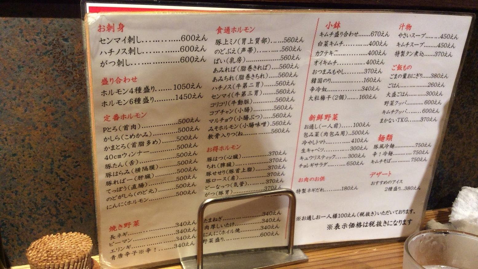 豚風 中村橋店