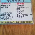櫓庵治 - ランチデザートメニュー